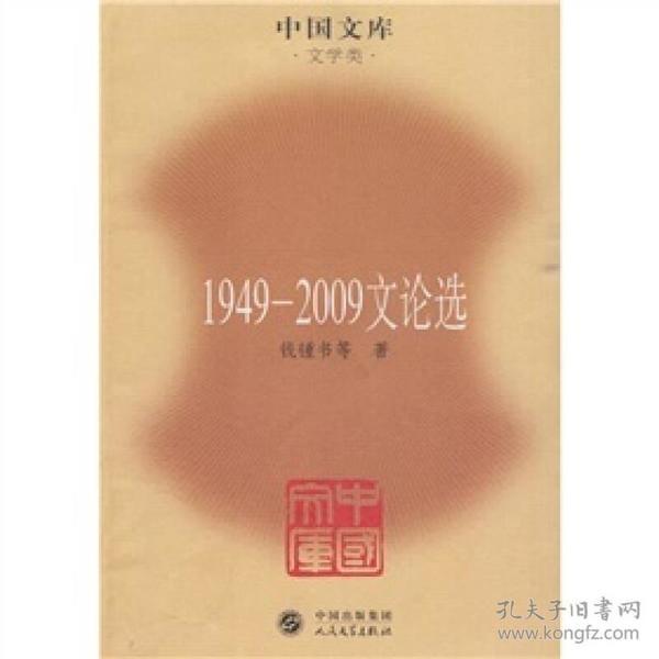 1949-2009文论选(中国文库)