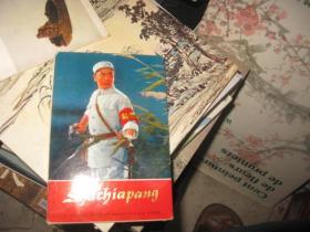 文革明信片:革命现代京剧沙家浜(英文版)全套12张
