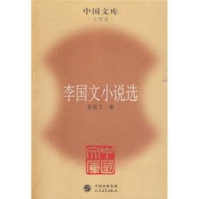 李国文小说选