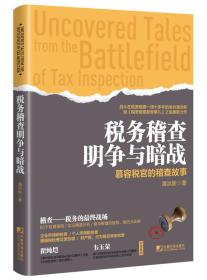 税务稽查明争与暗战:慕容税官的稽查故事