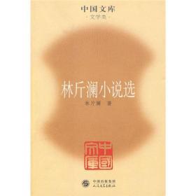 中国文库:林斤澜小说选