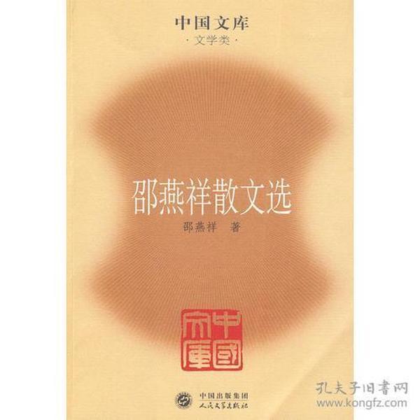 邵燕祥散文选