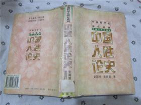中国人性论史