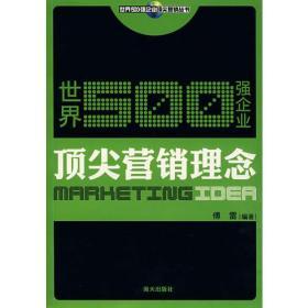 世界500强企业顶尖营销丛书