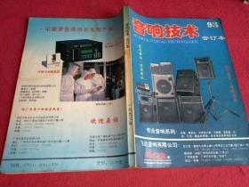 音响技术92--93合订本(含1992创刊号至1993全5期杂志内容)