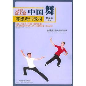 正版库存 中国舞等级考试教材 第九年级