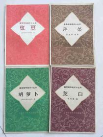 蔬菜栽培技术小丛书18本