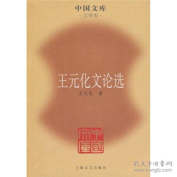 王元化文论选
