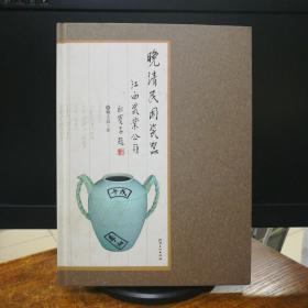 晚清民国瓷器:江西瓷业公司