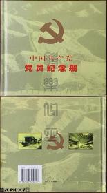 中国共产党党员纪念册(精装本)☆