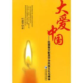 大爱中国抗震救灾彰显中华民族文化与精神