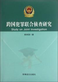 跨国犯罪联合侦查研究