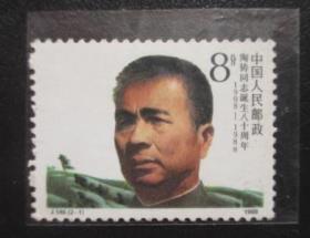 J146陶铸同志诞生80周年2-1【免邮费看店内说明】