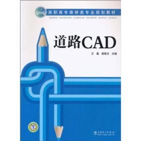 高职高专路桥类专业规划教材:道路CAD