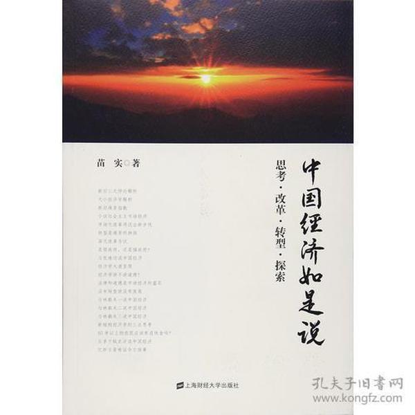 ★政治经济学(资本主义部分)
