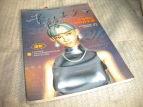 千禧美少女:Maya 3游戏虚拟人物制作手册