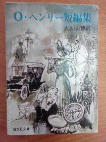 日本原版书:O・ヘンリ短编集(64开本 品相如图)欧亨利短篇集日文译本