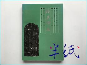 潼关碑石 1999年初版仅印500册
