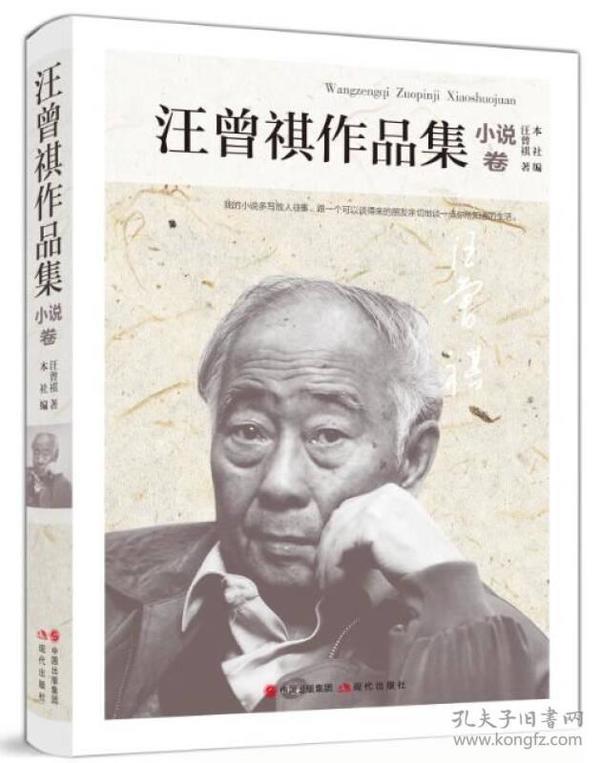 汪曾祺作品集.小说卷