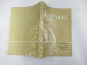 名胜古迹史话—中国历史小丛书合订册
