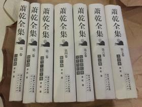 萧乾全集(1--7册全)