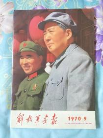画报,宣传画,宣传报【解放军画报】1970、9怀旧版书刊。