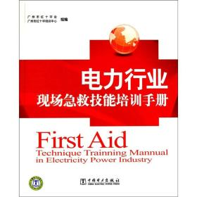 9787512307155电力行业现场急救技能培训手册