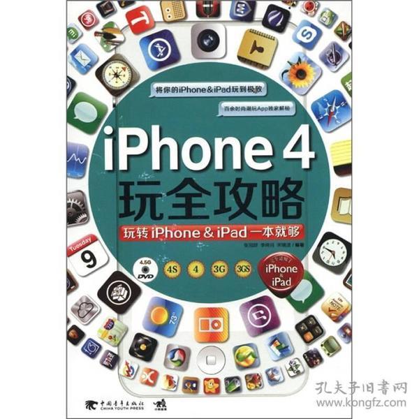 iPhone4玩全攻略:玩转iPhone & iPad一本就够