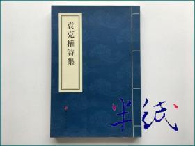 袁克权诗集 2008年初版仅印800册