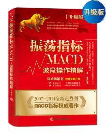 振蕩指標MACD:波段操作精解:升級版:北京著名私募基金投資主管12年操盤經驗精華,數以十萬計讀者交口稱贊的經典指標參考書;優秀股票暢銷書,全新升級版;2007至2014年全新走勢圖。