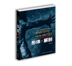 形体·解剖