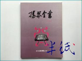 扬琴全书  1991年初版