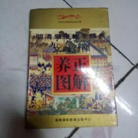 明清皇帝教子经典 文白对照 养正图解【1997一版一印】