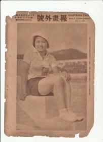 民国24年6月7日著名中外电影明星《号外画报》1 张-495号-青岛市春运会女铁饼冠军郭文简女士;福斯明星珍妮盖诺
