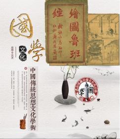 绘图鲁班经 依照古籍原版复古线装新品打印内有造房化煞符咒秘法