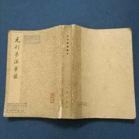 元刊梦溪笔谈-影印