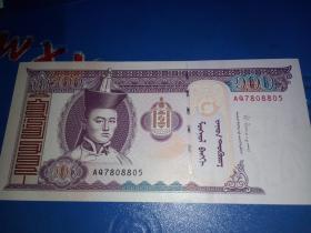 外国钱币 蒙古 100图格里克