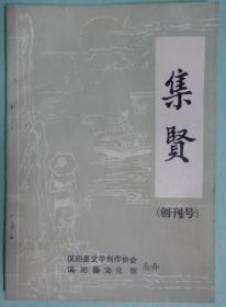 集贤(创刊号)