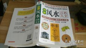 风水图文百科:中国古代环境文化百科1000问:1000个你应该了解的风水问题 FF5