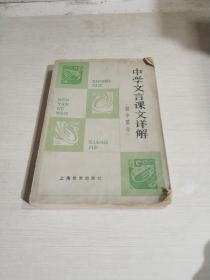 中学文言课文详解(初中部分)(一版一印)