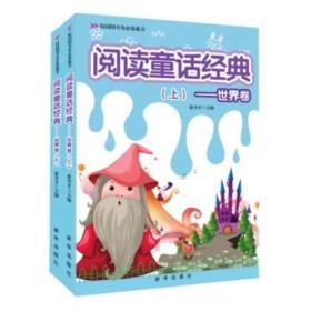 世界卷-阅读童话经典-(全2册)