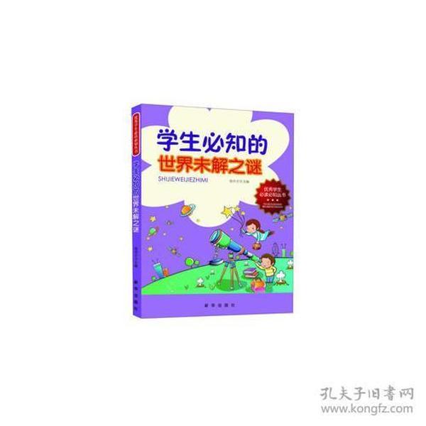 9787516603345优秀学生必读必知丛书:学生必知的世界未解之谜