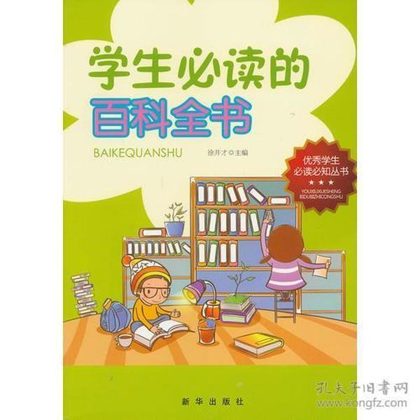 9787516603758学生必读的百科全书