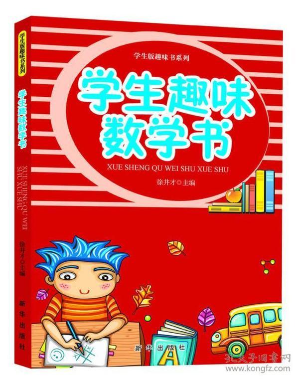 学生趣味数学书