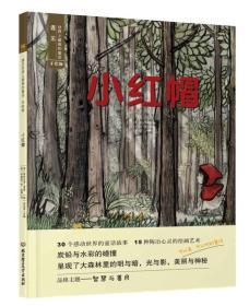 遇见世界上最美的童话 手绘版:小红帽