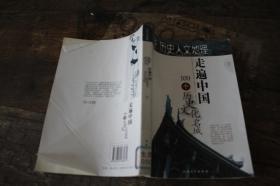 历史人文地理:走遍中国109个历史文化名城(下)