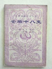 金鹏十八变(中国象棋古典名著)