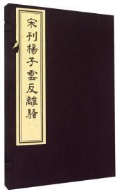宋刊杨子云反离骚