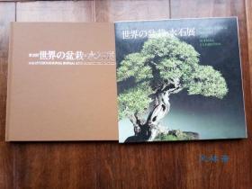 第10回 世界盆栽·水石展 16开全彩 319件日本及国际盆景作品!