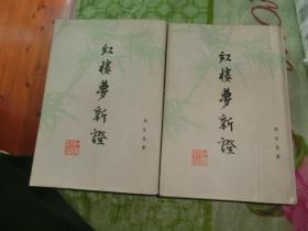 红楼梦新证(增订本)(全二册)D5
